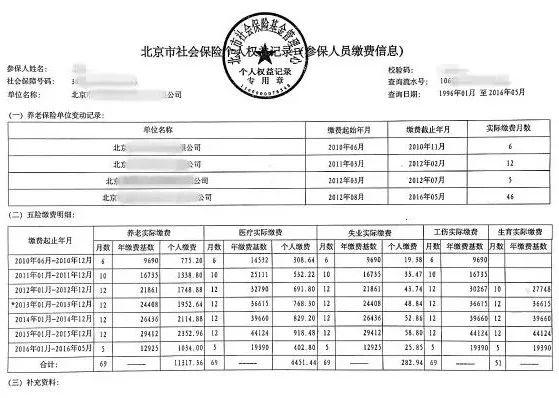 上海个人如何交社保?