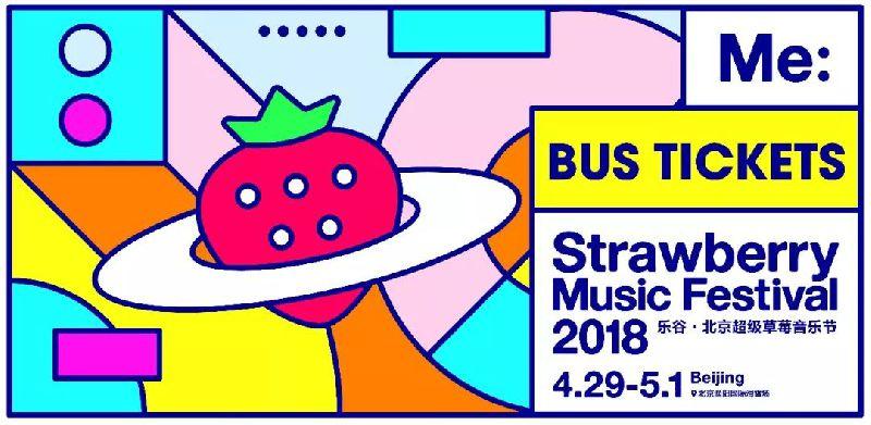 2018北京超级草莓音乐节专题