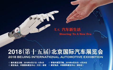 2018北京国际车展视频直播在线观看入口