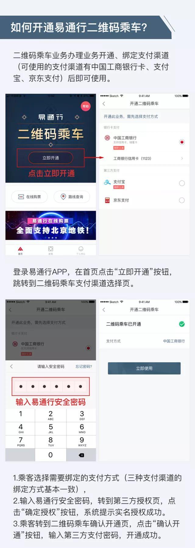 北京微信扫码乘车怎么操作?开通方法步骤详解