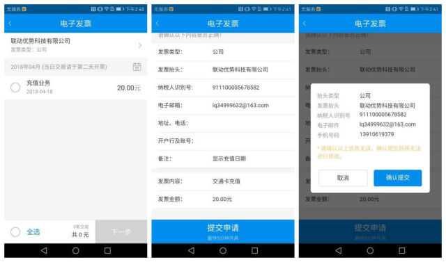 北京交通一卡通APP电子发票申领流程