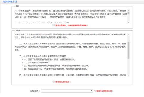 2018北京平谷保利桃源香共有产权房申请指南(销售对象 申报入口 项目详情)
