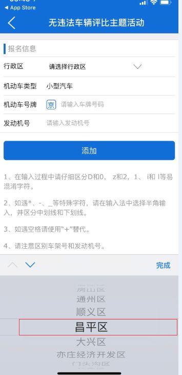 北京无违法车辆评比主题活动开启报名 最高可获500元奖励!