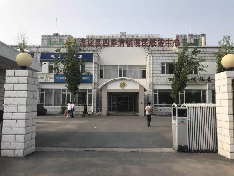 2018海淀区四季青镇幼升小非京籍联审地点