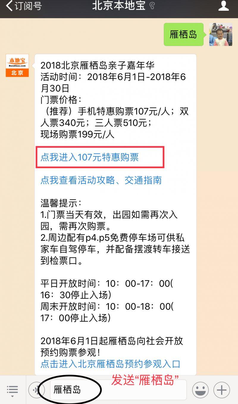 2018北京雁栖岛亲子嘉年华(活动时间 地点 门票 游玩攻略)