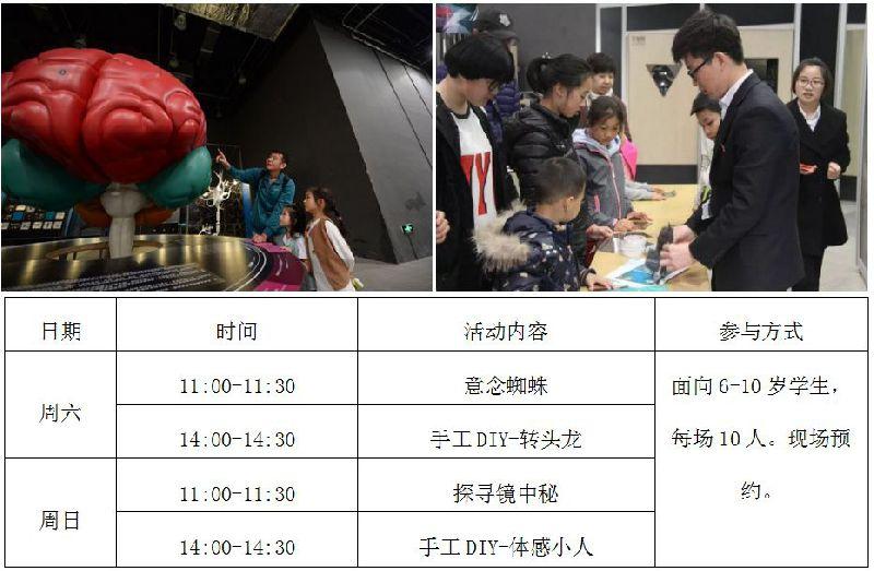 """2018北京中科馆""""六一""""儿童节科技之旅时间、门票及亮点一览"""