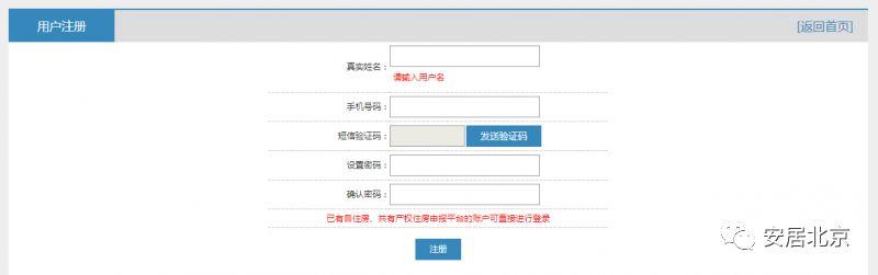 北京购房资格网上审核攻略(申请入口 流程图)