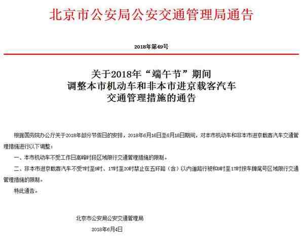 北京交管局:2018端午节期间北京机动车将不限行