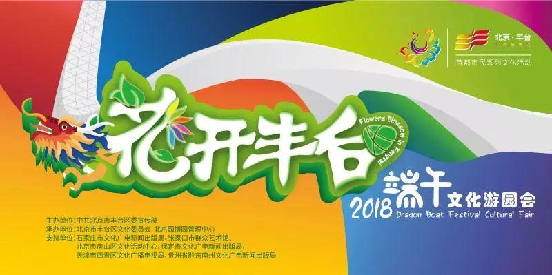 """2018北京园博园""""花开丰台""""端午文化游园会非遗演出"""