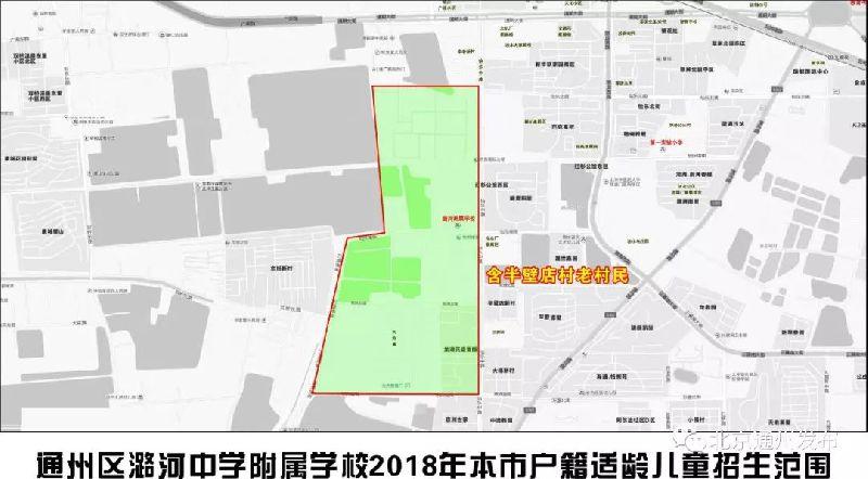2018年北京通州区小学划片信息汇总(最全)