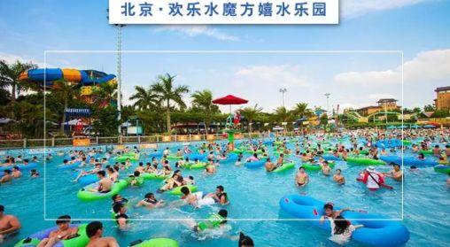 2018北京避暑游好去处 水上乐园high翻天