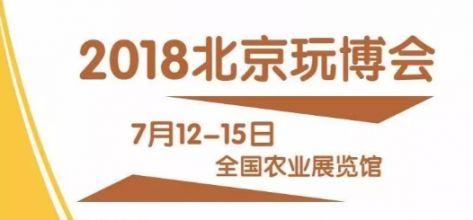 北京玩博会7月12日-15日举行 免费门票领取入口
