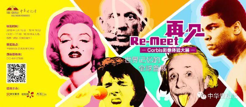 """2018北京Re-meet再•见""""Corbis影像体验大展时间、地点及门票"""