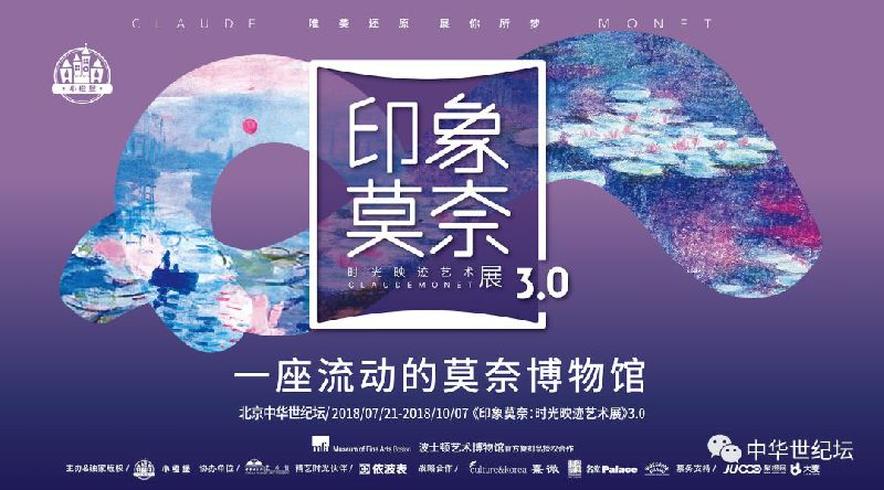 2018北京《印象莫奈:时光映迹艺术展》时间、地点及门票