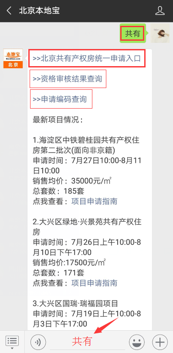 海淀区中铁碧桂园共有产权住房第二批次资格审核结果8月27日起可查询