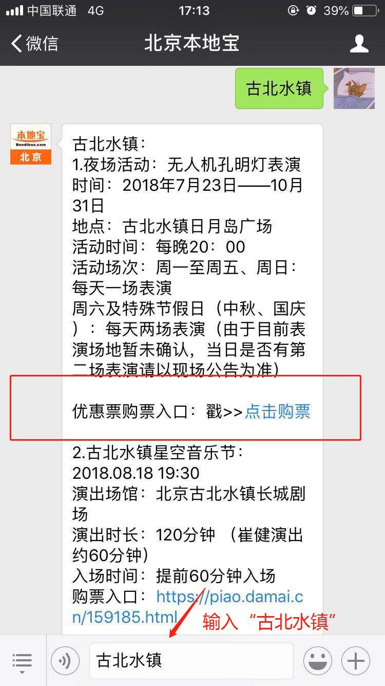2018古水北镇长城八月活动汇总(无人机 音乐季 孔明灯)