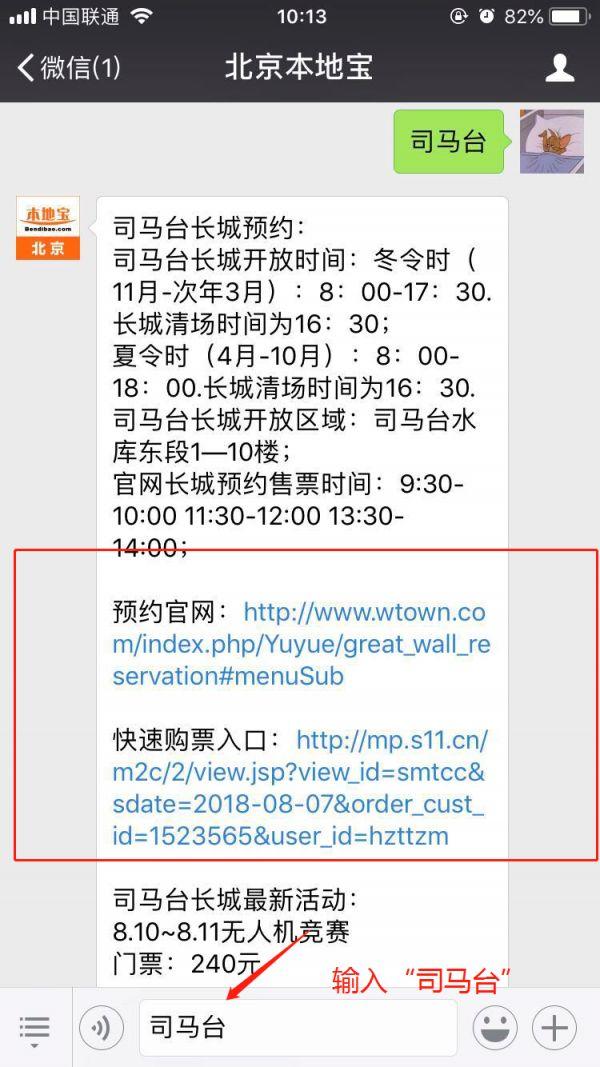 2018北京古北水镇长城无人机竞赛活动详情(附购票入口)