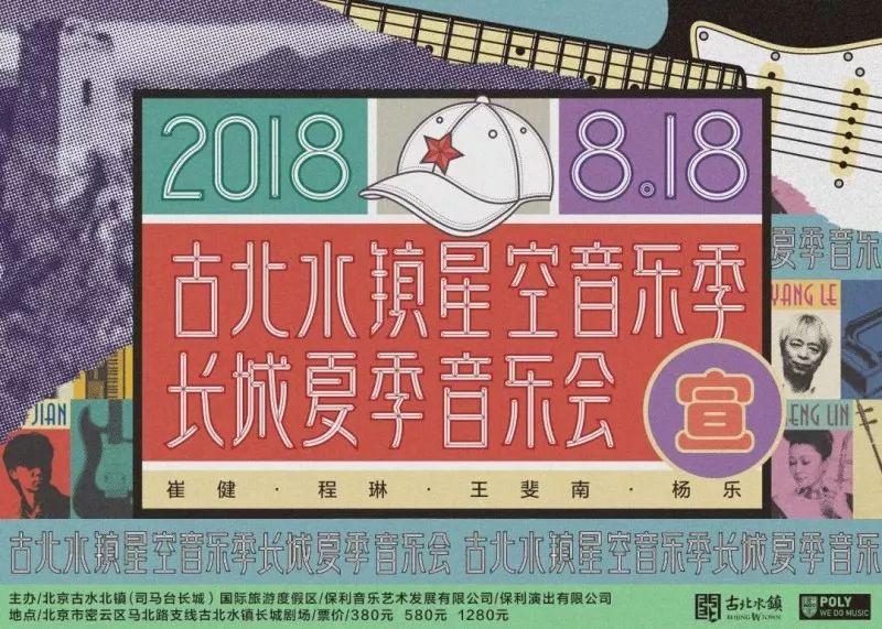 2018古北水镇长城夏季音乐会时间、嘉宾、亮点及门票