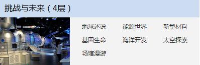 中国科技馆新馆攻略(展览 线路 门票 交通)