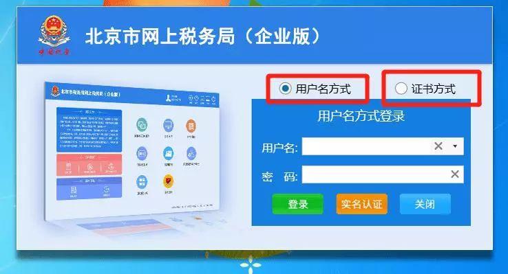 北京差额征税项目网上登记流程(图解)