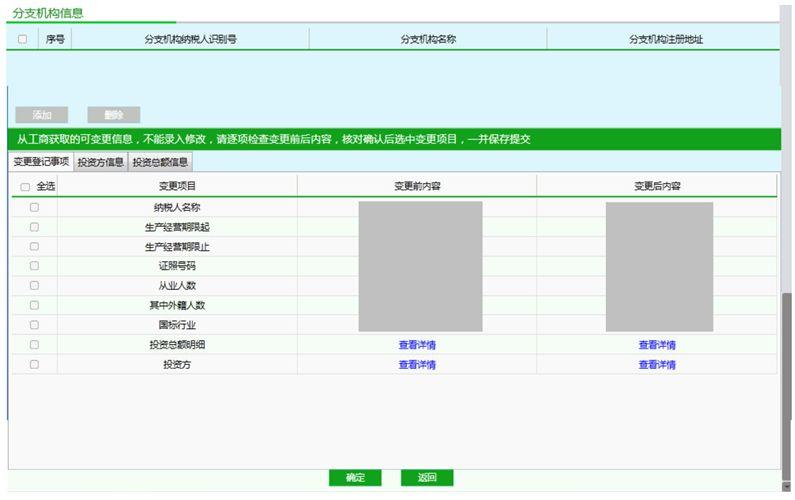 北京网上税务登记变更流程一览(图)