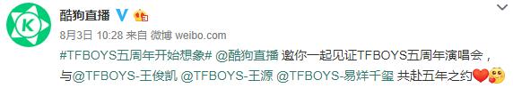 TFBOYS五周年演唱会有没有直播