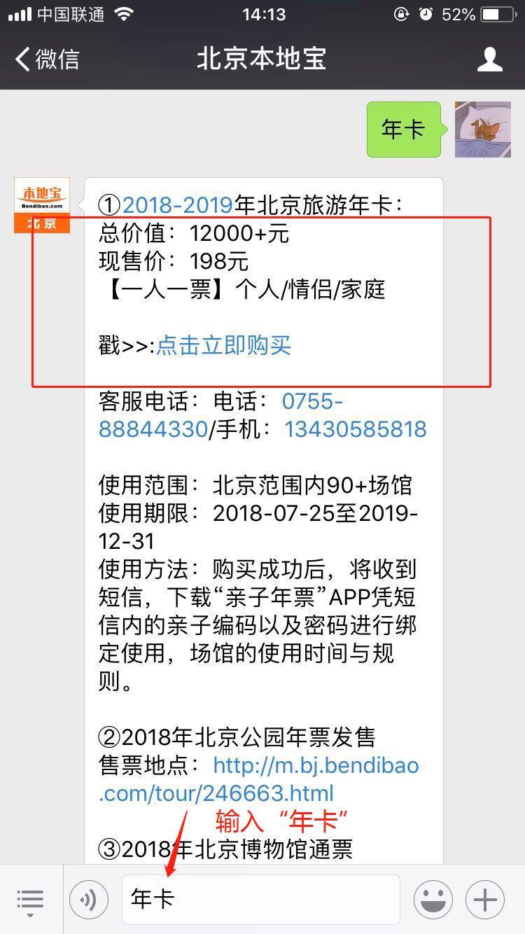 2018-2019年北京亲子旅游年卡 198元正式发售