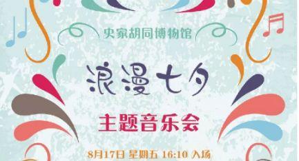 2018北京七夕节活动汇总(持续更新...)