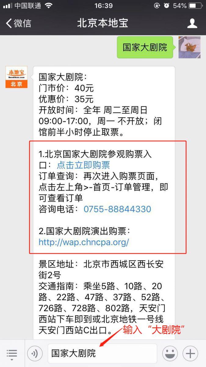 2018北京国家大剧院游玩攻略(门票 交通 游玩技巧)