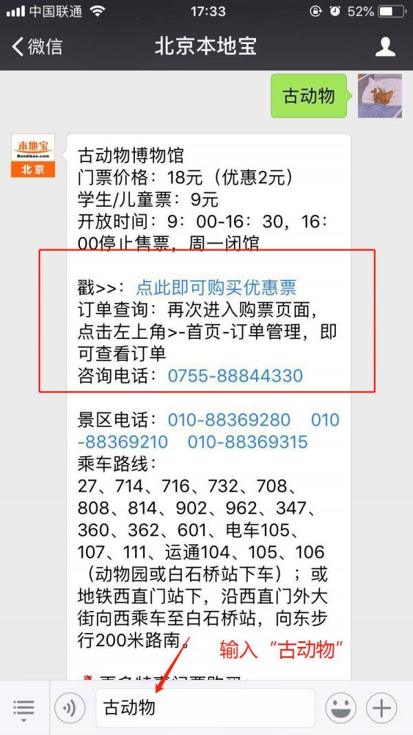 2018中国古动物博物馆游玩攻略(门票 交通 特色展览)