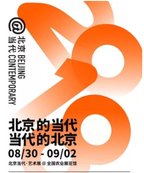 2018北京当代艺术展门票(种类+价格+入口)