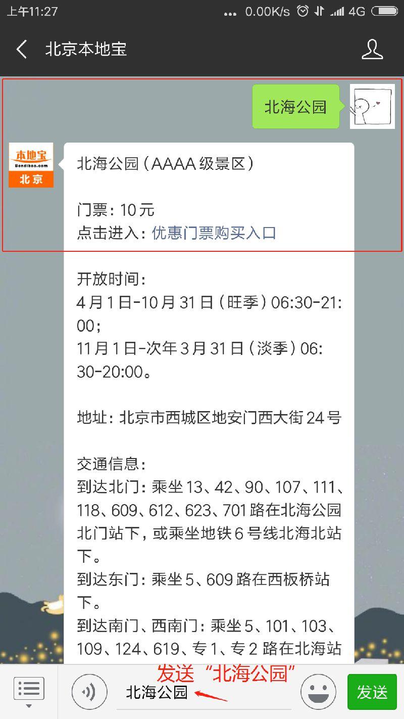 2018北京北海公园游玩攻略(门票+开放时间+乘车)