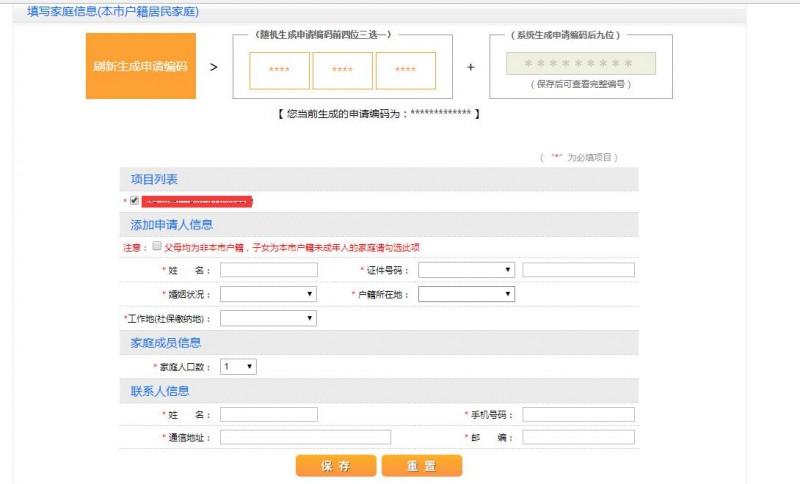 北京共有产权房申请全攻略(申请条件 网站 流程 入口)