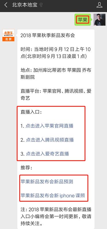 2018苹果秋季新品发布会直播(时间 平台 入口)
