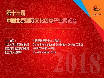 2018北京文博会时间、地址、交通指南