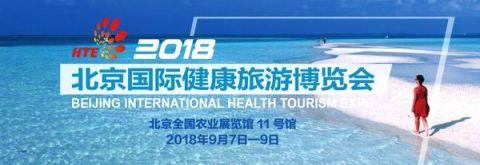 2018北京国际健康旅游博览会时间、官网、门票
