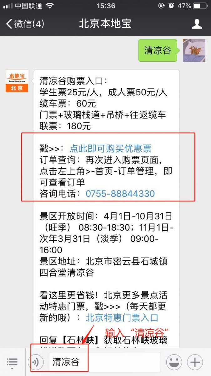 京郊中秋游玩推荐  密云清凉谷登山赏秋看飞瀑(游玩攻略)