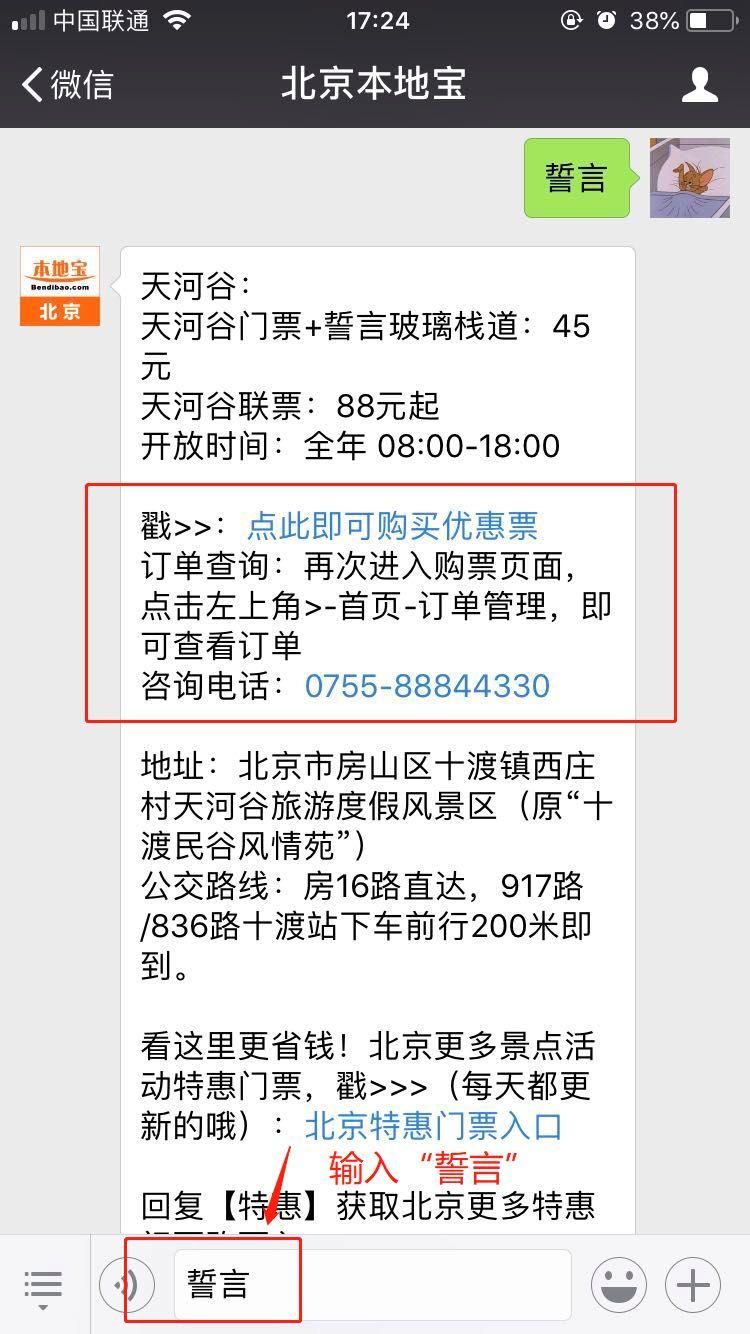 北京房山十渡高山滑水 誓言玻璃栈道游玩攻略(附购票入口)