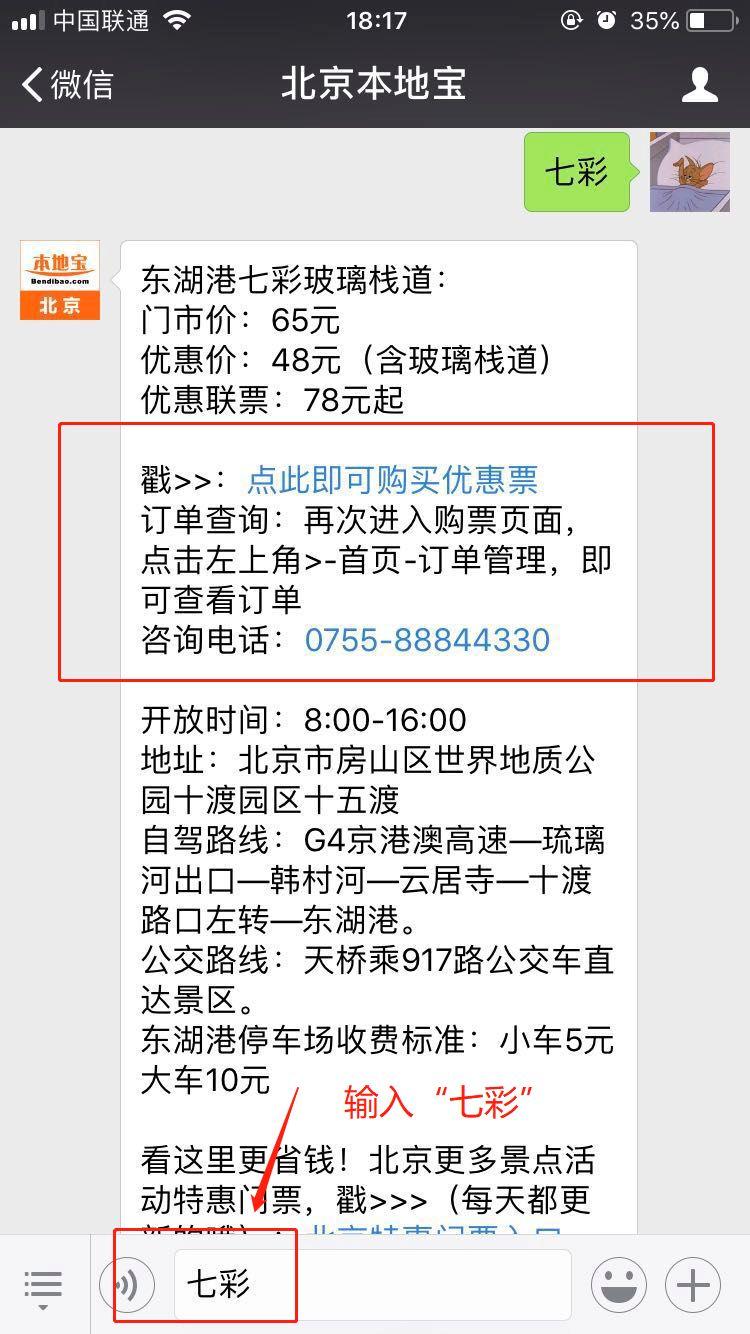 北京东湖港七彩玻璃栈道票价多少?哪里买票?(附购票入口)