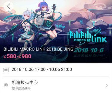 2018北京BILIBILI MACRO LINK(门票+嘉宾+节目单)