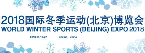 2018北京冬博会(时间 地点 亮点 门票)