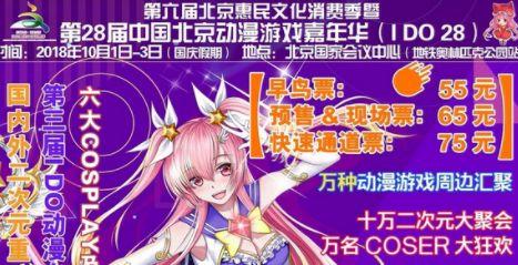 2018北京国庆动漫游戏嘉年华(ido)时间、地点、门票