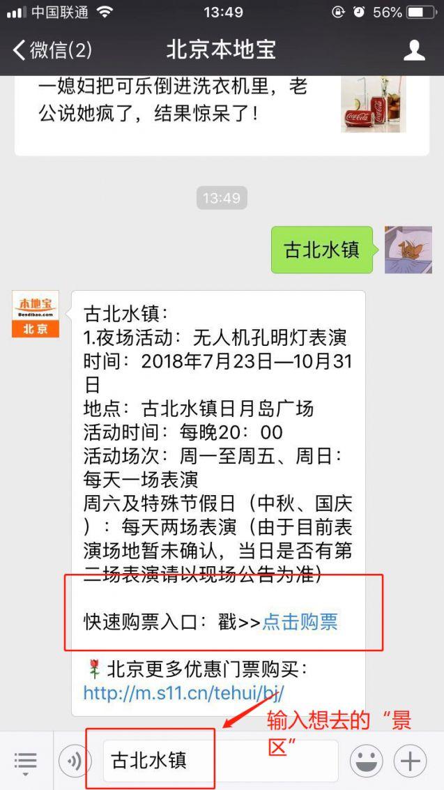 国庆十一错峰赏秋 京郊密云承德两日游(酒庄、古镇...)