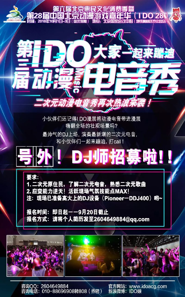 2018北京国庆动漫游戏嘉年华