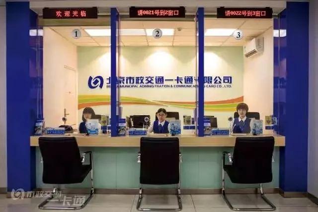 北京市郊铁路一卡通办理方式(线上 线下)