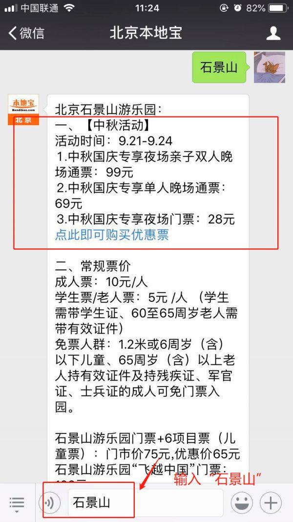 北京石景山游乐园中秋节游玩攻略(新游玩项目 专属表演)