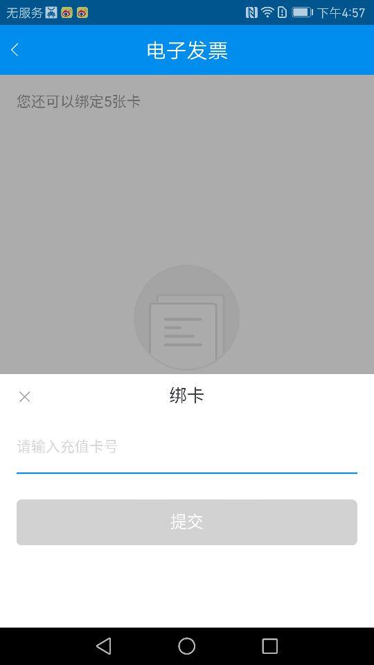 北京一卡通怎么开电子发票?操作指南