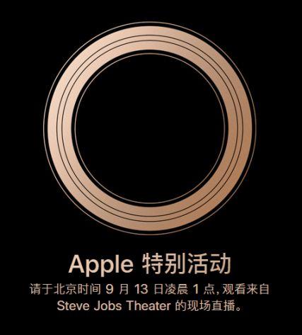 2018苹果新品发布会直播(时间 地点 平台 新功能介绍)