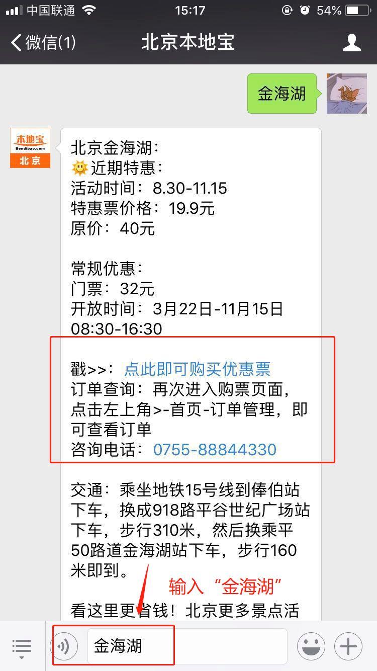 """北京平谷金海湖旅游攻略 京郊""""北戴河""""休闲之旅"""