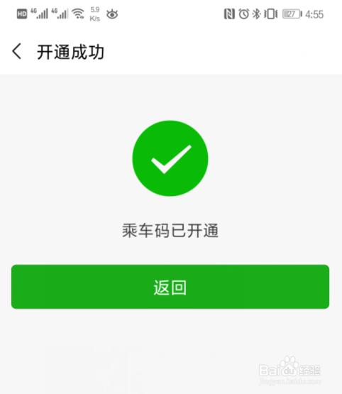 北京运行腾讯乘车 怎么使用腾讯乘车码
